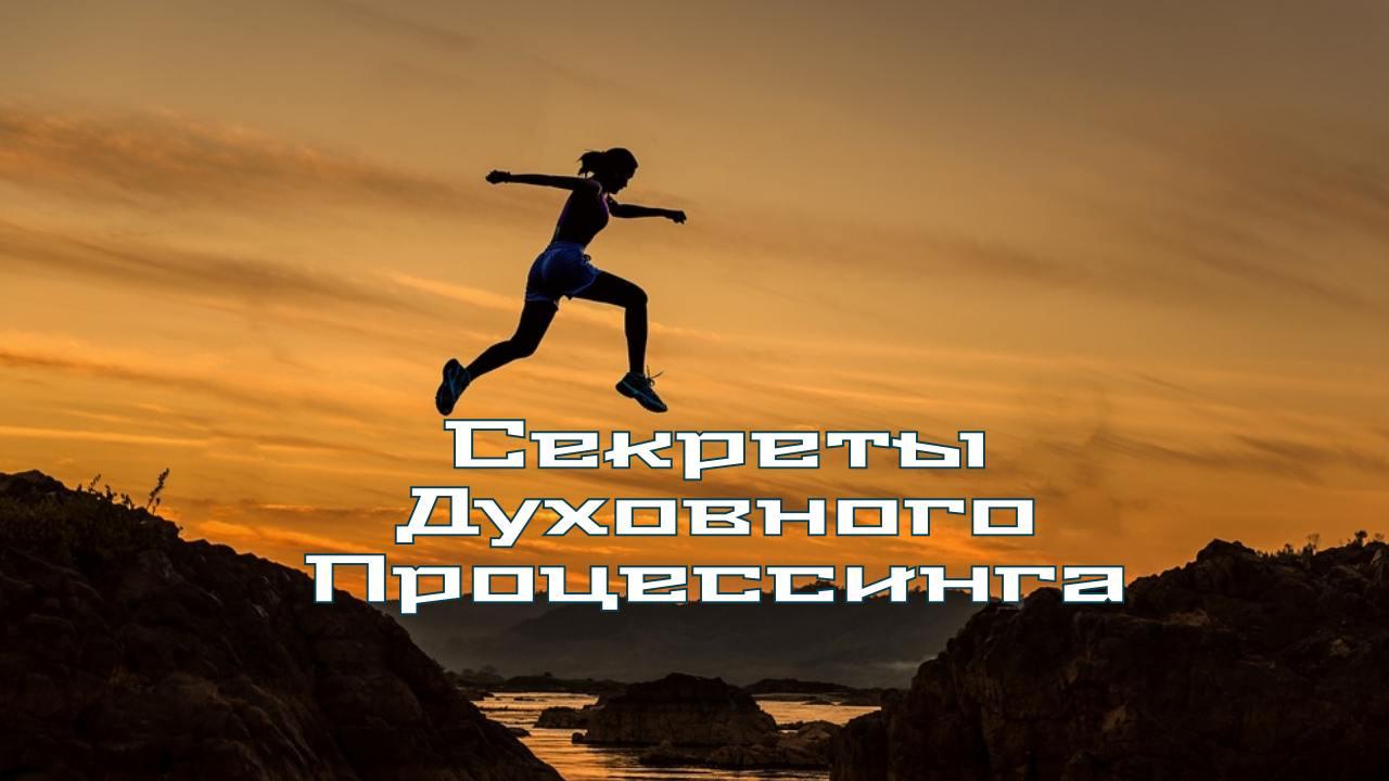 Секрет духовного одитинга